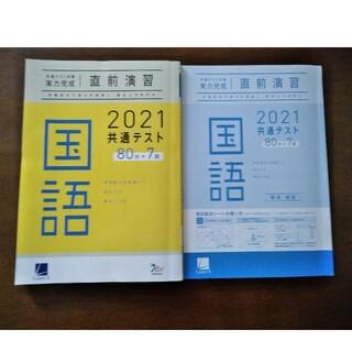 直前演習 共通テスト 国語 2021(語学/参考書)