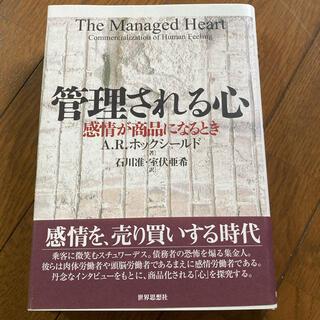 管理される心 感情が商品になるとき A.R.ホックシールド(文学/小説)