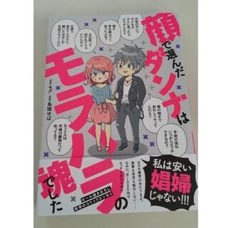 カドカワショテン(角川書店)の顔で選んだダンナはモラハラの塊でした(文学/小説)