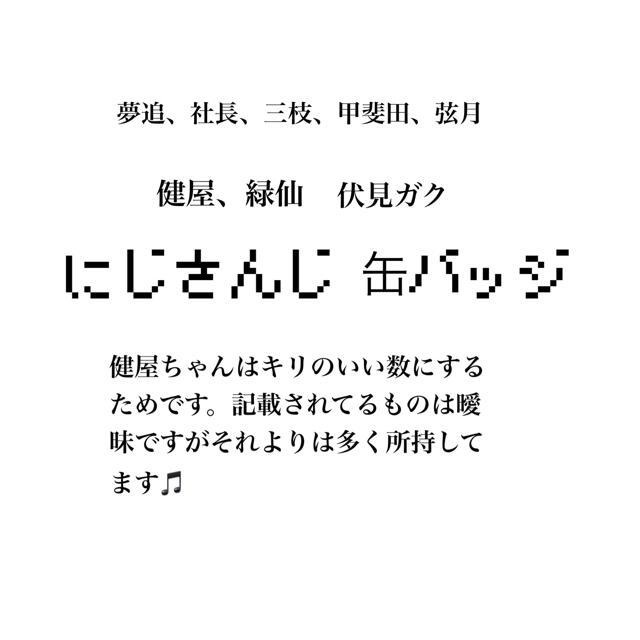 にじさんじ 缶バッジ まとめ  エンタメ/ホビーのおもちゃ/ぬいぐるみ(キャラクターグッズ)の商品写真