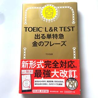 TOEIC L&R TEST出る単特急金のフレ-ズ 新形式対応(語学/参考書)