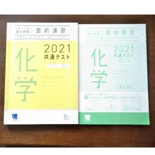 直前演習 共通テスト 化学 2021(語学/参考書)