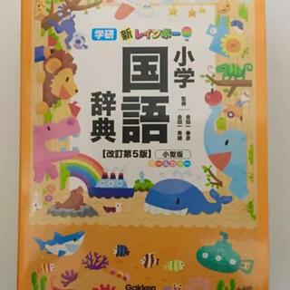 新レインボ-小学国語辞典 小型版 オ-ルカラ- 改訂第5版(語学/参考書)