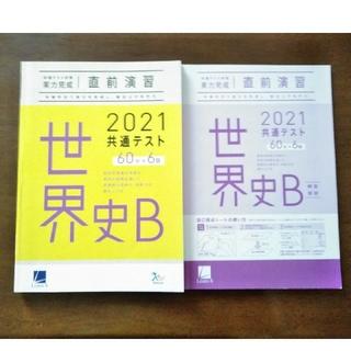 直前演習 共通テスト 世界史B 2021(語学/参考書)
