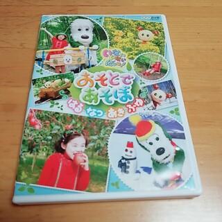 NHKいないいないばあっ! おそとであそぼ~はる・なつ・あき・ふゆ~ DVD(キッズ/ファミリー)