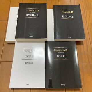 Focus Gold 数学Ⅰ+A Ⅱ+B Ⅲ フォーカスゴールド 解答付 啓林館(語学/参考書)