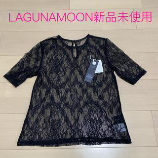 ラグナムーン(LagunaMoon)の【新品未使用タグあり】LAGUNAMOON LADYレースTOPS 黒(カットソー(半袖/袖なし))