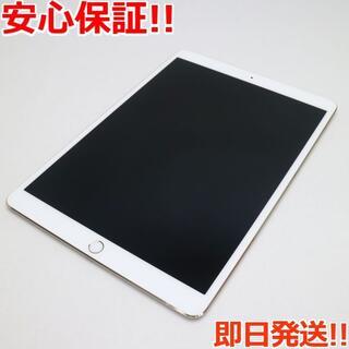 Apple - 新品同様 iPad Pro 10.5インチ Wi-Fi 256GB ゴールド