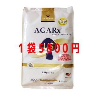 アーテミス(ARTEMIS)の【3袋】アーテミス アガリクスI/S  小粒 6.8kg(ペットフード)