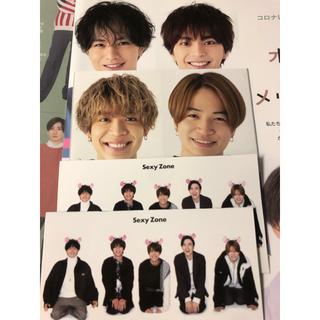 Myojo smileメッセージカード  & 厚紙  SexyZone(アイドルグッズ)