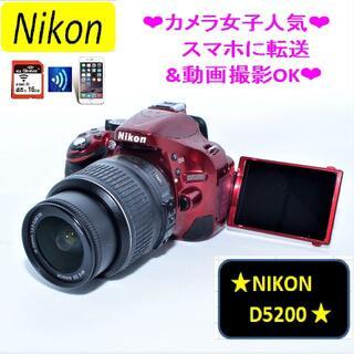 Nikon - ❤カメラ女子人気❤スマホに転送&動画OK❤NIKON D5200❤