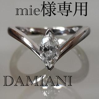 Damiani - DAMIANI ダミアーニ マーキースカット ダイヤ リング 神楽坂宝石