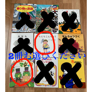 絵本 2冊選んでください(絵本/児童書)