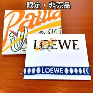 LOEWE - 【LOEWE】限定 非売品 ロエベ ミサンガ パウラズイビザ2021