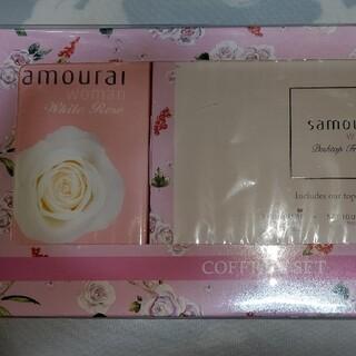 SAMOURAI - サムライウーマン ホワイトローズ コフレセット 香水 デスクトップフレグランス