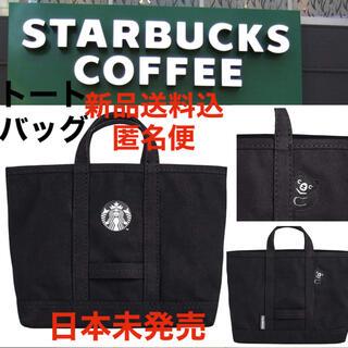 Starbucks Coffee - クマ好きの方に!日本未発売/台湾スターバックス トートバッグ【新品送料込匿名便】
