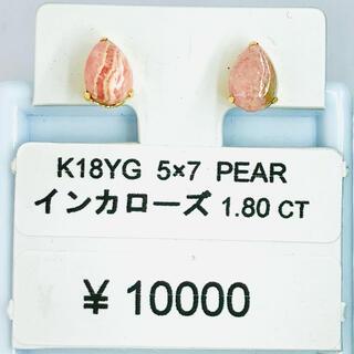 E-55563 K18YG ピアス インカローズ PEAR AANI アニ