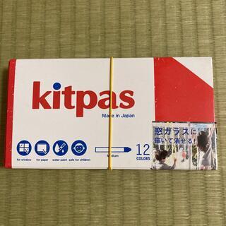 Kitpas キットパス 12色(クレヨン/パステル)