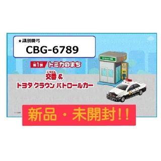 マクドナルド - 【新品・未開封】マクド ハッピーセット トミカ 2021 交番&クラウンパトカー