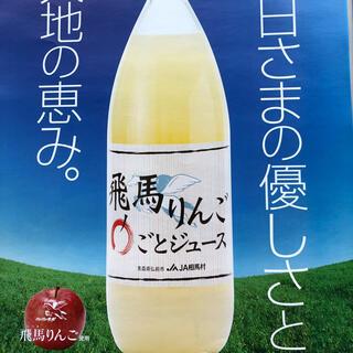 青森県産りんごジュース1 リットル6本入JA相馬村品種ブレンド果汁100%(ソフトドリンク)