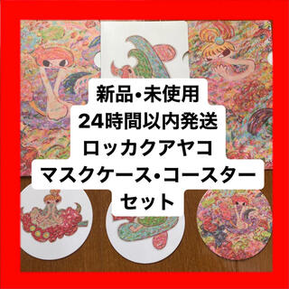 【最後の1つになりました】ロッカクアヤコ マスクケース&コースターセット(その他)