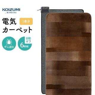 KOIZUMI 1畳用 ホットカーペット ブラウン  ラグマット  (カーペット)