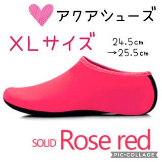 新品★アクアシューズ【XL・レッド】ウォーターソックス スリッパ 上履き 大人気(ヨガ)
