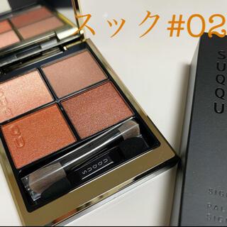 SUQQU - スックアイシャドウ 02 陽香色 -YOUKOUIRO