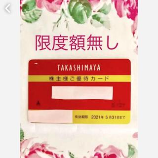 タカシマヤ(髙島屋)の【限度額無し】高島屋 株主優待カード(女性名義) 2021年5月31日まで(ショッピング)