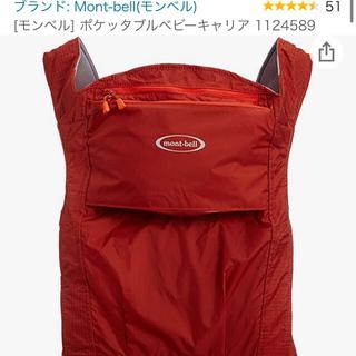 mont bell - モンベル ポケッタブルベビーキャリア 抱っこ紐