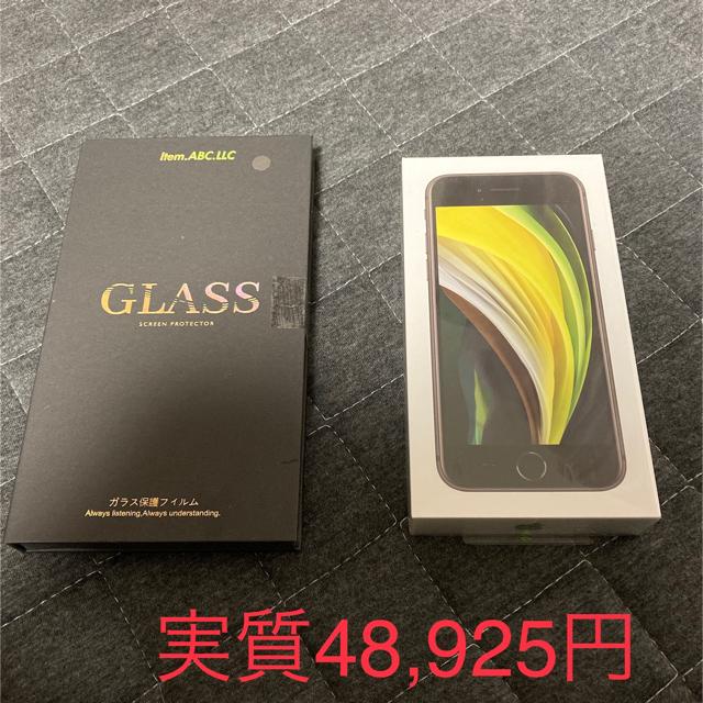 Apple(アップル)の本日限定価格)iPhone se2 128GB 新品 黒 ガラスフィルム付 スマホ/家電/カメラのスマートフォン/携帯電話(スマートフォン本体)の商品写真