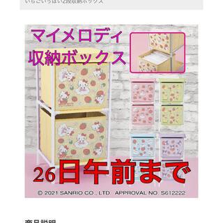 マイメロディ - サンリオキャラクターズ いちごいっぱい 2段 収納ボックス マイメロディ