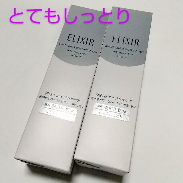 ELIXIR(エリクシール)のエリクシール ホワイト ローション とてもしっとり コスメ/美容のスキンケア/基礎化粧品(化粧水/ローション)の商品写真