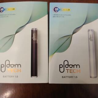 プルームテック(PloomTECH)のPloom TECH 純正バッテリー1.5 白と黒のセット 匿名発送おまけつき(タバコグッズ)