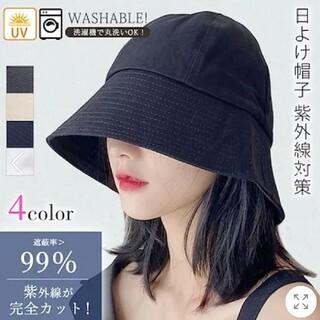 日よけ帽子 紫外線対策 黒