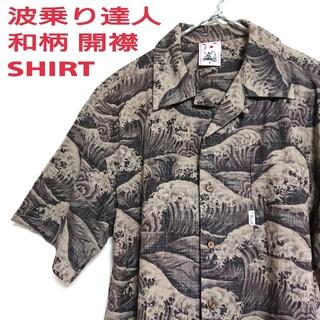 アートヴィンテージ(ART VINTAGE)の波乗り達人 開襟 柄シャツ オープンカラーシャツ 和柄 総柄シャツ(シャツ)
