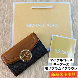 Michael Kors - 新品 マイケルコース ☆  キーケース モノグラム/ブラウン