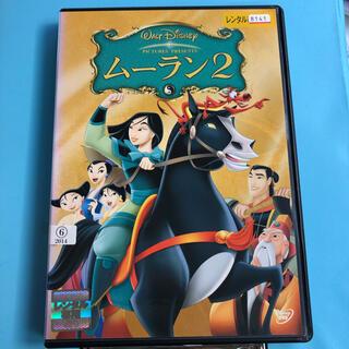 ムーラン2  DVD ディズニー(キッズ/ファミリー)