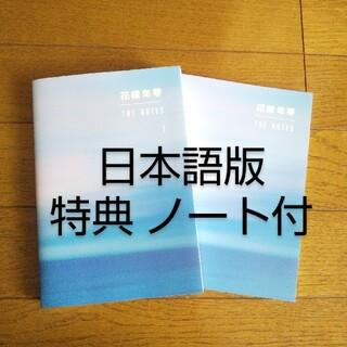 防弾少年団(BTS) - BTS 🌸花様年華🌸THE NOTES 1 日本語版 特典付き