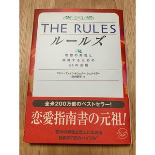 ワニブックス - THE RULES―理想の男性と結婚するための35の法則 (ワニ文庫)