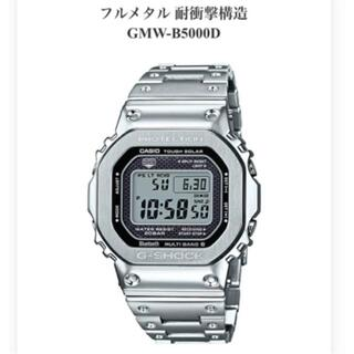 G-SHOCK - 【新品・正規】G-SHOCK GMW-B5000D-1JF フルメタル シルバー