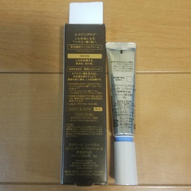 ELIXIR(エリクシール)のエリクシールシュペリエル リンクルクリームS 15g コスメ/美容のスキンケア/基礎化粧品(美容液)の商品写真