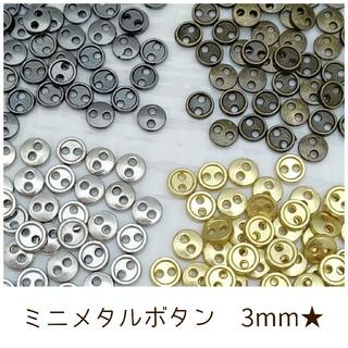 【MB3★】ミニメタルボタン 3mm ドール用 アウトフィット 20個(各種パーツ)