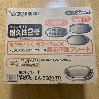 象印 - ホットプレート やきやき ZOJIRUSHI EA-BQ30-TD