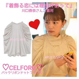 【美品】♥川口春奈さん♥《♡CELFORD♡》バックリボンドットブラウス