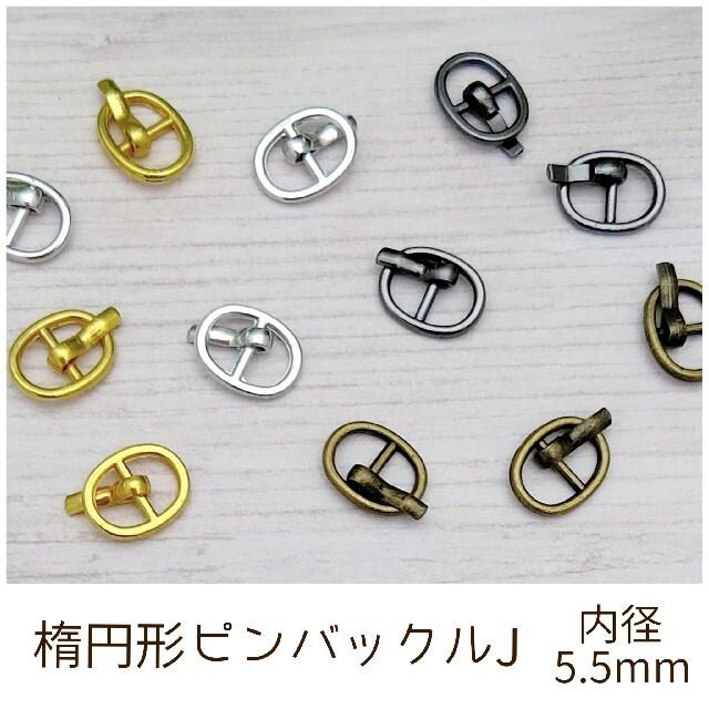 PBJ】楕円形 ピンバックルJ ドール用 アウトフィット 10個 ハンドメイドの素材/材料(各種パーツ)の商品写真