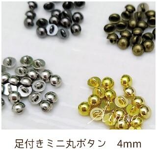 【AMB4】足付きミニ丸ボタン 4mm ドール用 アウトフィット 10個(各種パーツ)