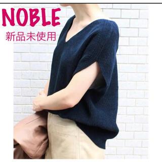 ノーブル(Noble)のトップス★ノーブル★新品未使用(ニット/セーター)