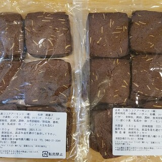 【即日発送!】湘南クッキー 九助 ココアアーモンド裸 2袋