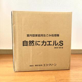 【新品 未使用】生ゴミ処理機 自然にカエルS 基本セット エコクリーン(生ごみ処理機)